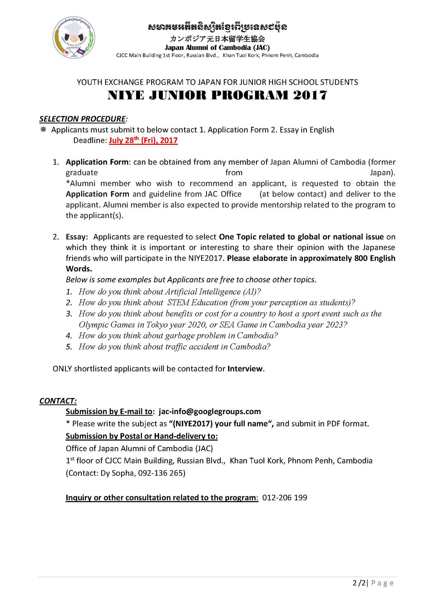 niye junior program   japan alumni of cambodia cambodian junior high school students who meet below qualification and  requirement are cordially invited to apply for this program