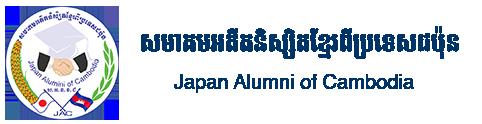 Japan Alumni of Cambodia